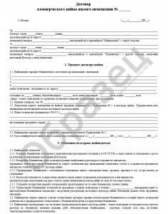 договор аренды квартиры образец красноярск скачать бесплатно
